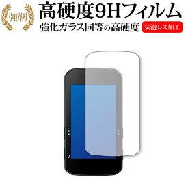 bryton Rider 750 専用 強化ガラス と 同等の 高硬度9H 保護フィルム メール便送料無料