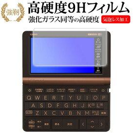 カシオ 電子辞書 高校生 4900 4800 強化 ガラスフィルム と 同等 の 高硬度9H フィルム 光沢 エクスワード XD-SXシリーズ XD-SX4800 SX4900 SX4200 2020年 液晶保護フィルム メール便送料無料