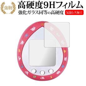 イーブイ×たまごっち カラフルフレンズver 専用 強化ガラス と 同等の 高硬度9H 保護フィルム メール便送料無料