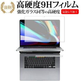 Apple Mac Book Pro 16インチ Touch Barシートつき 専用 強化 ガラスフィルム と 同等の 高硬度9H 液晶保護フィルム メール便送料無料