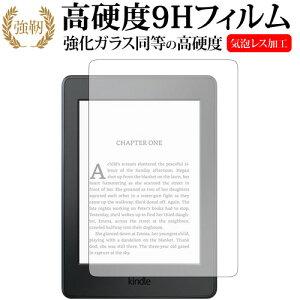 Kindle Paperwhite (第10世代・2018年11月発売モデル) 専用 強化 ガラスフィルム と 同等の 高硬度9H 液晶保護フィルム メール便送料無料