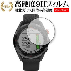 GARMIN Approach S62専用 ガーミン s62 ガラスフィルム 同等 高硬度9H 光沢 傷 汚れ 防止 時計 腕時計 液晶保護 フィルム メール便送料無料