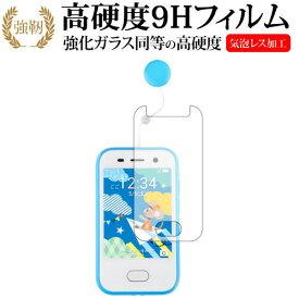 キッズフォン 701ZT 用/ZTE専用 強化 ガラスフィルム と 同等の 高硬度9H 液晶保護フィルム メール便送料無料