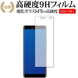 Rakuten Hand 専用 強化ガラス と 同等の 高硬度9H 保護フィルム メール便送料無料