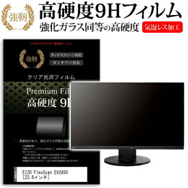 25日 最大ポイント10倍 EIZO FlexScan EV2450 [23.8インチ] 強化 ガラスフィルム と 同等の 高硬度9H フィルム 液晶保護フィルム メール便送料無料