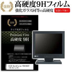 EIZO DuraVision FDX1003T [10.4インチ] 強化 ガラスフィルム と 同等の 高硬度9H フィルム 液晶保護フィルム メール便送料無料
