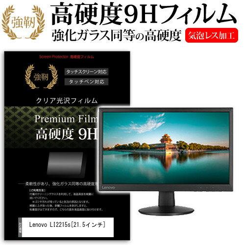 Lenovo LI2215s[21.5インチ]機種で使える 強化ガラス と 同等の 高硬度9H フィルム 液晶保護フィルム メール便なら送料無料