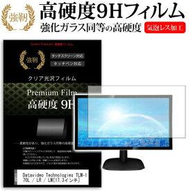 Datavideo Technologies TLM-170L / LR / LM [17.3インチ] 機種で使える 強化 ガラスフィルム と 同等の 高硬度9H フィルム 液晶保護フィルム メール便送料無料