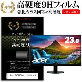 Acer SA240YAbmi [23.8インチ] 機種で使える 強化ガラス と 同等の 高硬度9H フィルム 液晶保護フィルム メール便送料無料