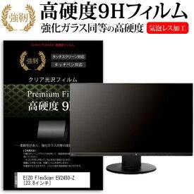 25日 最大ポイント10倍 EIZO FlexScan EV2450-Z [23.8インチ] 機種で使える 強化 ガラスフィルム と 同等の 高硬度9H フィルム 液晶保護フィルム メール便送料無料