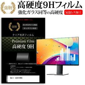 Dell U2419HC [23.8インチ] 機種で使える 強化 ガラスフィルム と 同等の 高硬度9H フィルム 液晶保護フィルム メール便送料無料