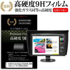 EIZO ColorEdge CG2420-ZBK [24.1インチ] 機種で使える 強化 ガラスフィルム と 同等の 高硬度9H フィルム 液晶保護フィルム メール便送料無料
