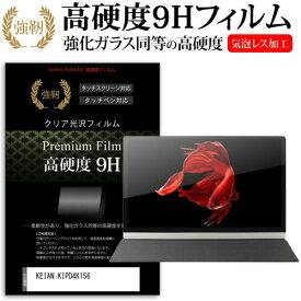 KEIAN KIPD4K156 [15.6インチ] 機種で使える 強化 ガラスフィルム と 同等の 高硬度9H フィルム 液晶保護フィルム メール便送料無料