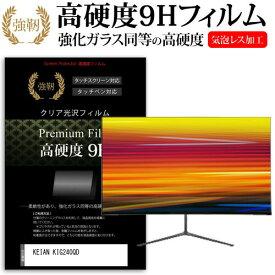 KEIAN KIG240QD [23.8インチ] 機種で使える 強化 ガラスフィルム と 同等の 高硬度9H フィルム 液晶保護フィルム メール便送料無料