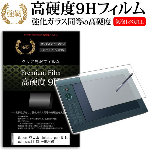 Wacom ワコム Intuos pen & touch small CTH-480/S0 強化ガラス と 同等の 高硬度9H ペンタブレット用フィルム メール便なら送料無料