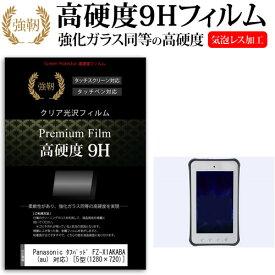マラソン 最大ポイント10倍以上 Panasonic タフパッド FZ-X1AKABACJ (KDDI (au) 対応) [5型(1280×720)] 強化 ガラスフィルム と 同等の 高硬度9H フィルム 液晶保護フィルム メール便送料無料