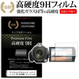 デジタルビデオカメラ パナソニック HC-V480MS [2.7インチ] 機種で使える 強化ガラス と 同等の 高硬度9H フィルム 液晶保護フィルム メール便送料無料