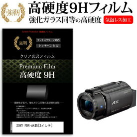 SONY FDR-AX45 [3インチ] 機種で使える 強化ガラス と 同等の 高硬度9H フィルム 液晶保護フィルム メール便送料無料