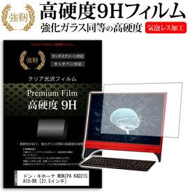 ドン・キホーテ 情熱価格 MONIPA KAD215AIO-BK [21.5インチ] 機種で使える 強化ガラス と 同等の 高硬度9H フィルム 液晶保護フィルム メール便送料無料
