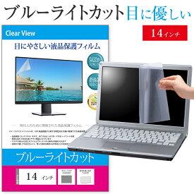 14インチ ブルーライトカット 日本製 ノートパソコン用 反射防止 液晶保護フィルム 指紋防止 気泡レス加工 メール便送料無料