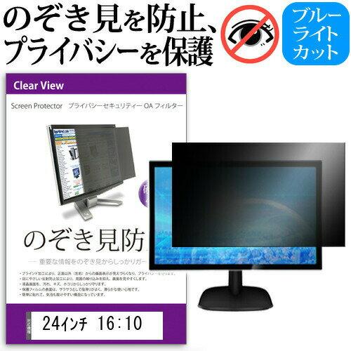 覗き見防止フィルター 24インチワイド(16:10) プライバシー フィルター パソコン用 のぞき見防止 フィルター パソコン セキュリティー OAフィルター メール便な ら送料無料