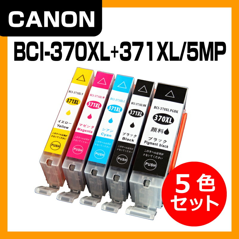 【メール便は送料無料】Canon BCI-370XL/BCI-371XL 5色パック(黒(顔料)・黒・シアン・マジェンタ・イエロー) 純正インクと同等に使える互換インク