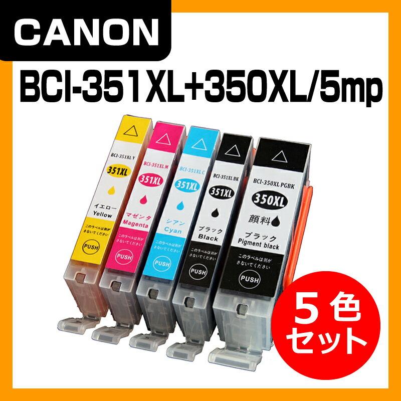 【メール便は送料無料】Canon BCI-350XL/BCI-351XL 5色パック(黒(顔料)・黒・シアン・マジェンタ・イエロー) 純正インクと同等に使える互換インク