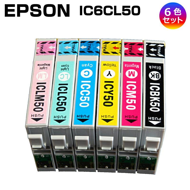 【メール便は送料無料】EPSON IC50 6色パック(黒・シアン・マジェンタ・イエロー・LC・LM) 純正インクと同等に使える互換インク