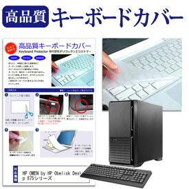 HP OMEN by HP Obelisk Desktop 875シリーズ 機種の付属キーボードで使える キーボードカバー キーボード保護 メール便送料無料