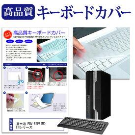 富士通 FMV ESPRIMO FHシリーズ 機種の付属キーボードで使える 富士通 デスクトップパソコン キーボードカバー キーボード保護 防塵カバー