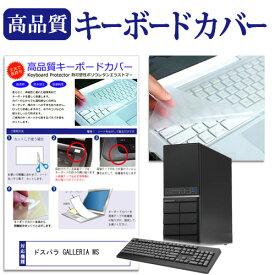 ドスパラ GALLERIA MS 機種の付属キーボードで使える キーボードカバー キーボード保護 メール便送料無料
