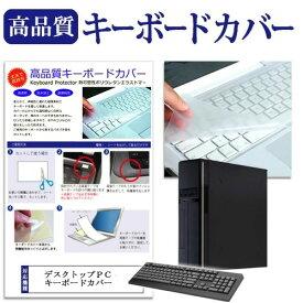デスクトップ pc 用 キーボードカバー 日本製 汎用 フリーカットタイプ 極薄