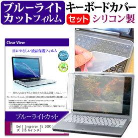 最大ポイント10倍 Dell Inspiron 15 3000シリーズ プラチナモデル [15.6インチ] ブルーライトカット 指紋防止 液晶保護フィルム と キーボードカバー セット 保護フィルム キーボード保護 メール便送料無料