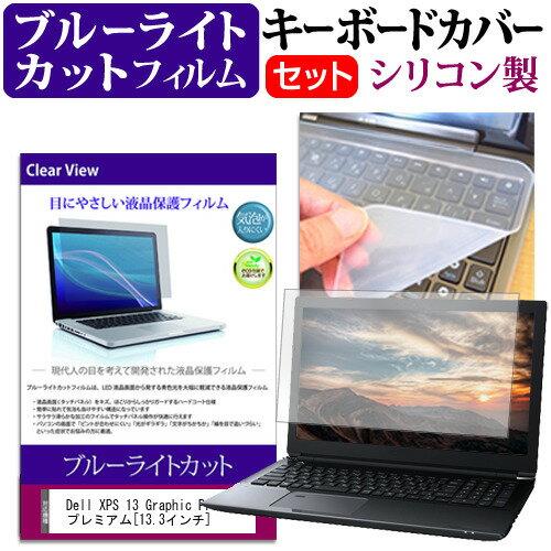 Dell XPS 13[13.3インチ]ブルーライトカット 指紋防止 液晶保護フィルム と キーボードカバー セット 保護フィルム キーボード保護 メール便なら送料無料
