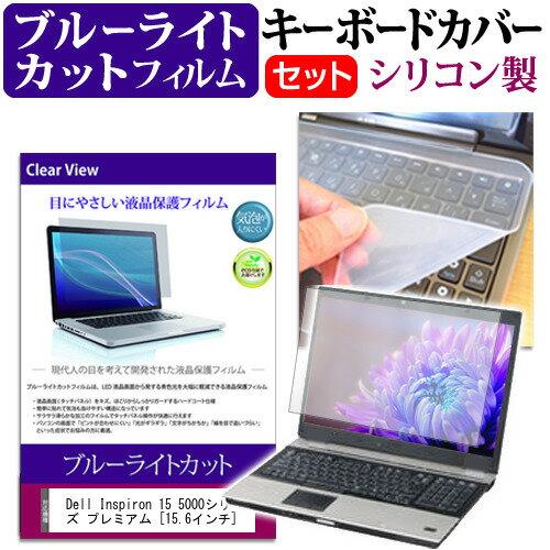 Dell Inspiron 15 5000 シリーズ[15.6インチ]ブルーライトカット 指紋防止 液晶保護フィルム と キーボードカバー セット 保護フィルム キーボード保護 メール便なら送料無料
