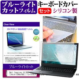 最大ポイント10倍 Dell Inspiron 14 5000 シリーズ [14インチ] ブルーライトカット 指紋防止 液晶保護フィルム と キーボードカバー セット 保護フィルム キーボード保護 メール便送料無料