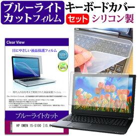 HP OMEN 15 [15.6インチ] ブルーライトカット 指紋防止 液晶保護フィルム と キーボードカバー セット 保護フィルム キーボード保護 メール便送料無料
