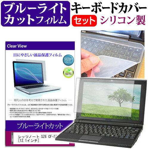 パナソニック Let's note SZ6 CF-SZ6[12.1インチ]ブルーライトカット 指紋防止 液晶保護フィルム と キーボードカバー セット 保護フィルム キーボード保護 メール便なら送料無料