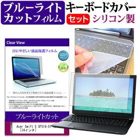 Acer Swift 5 [14インチ] 機種で使える ブルーライトカット 指紋防止 液晶保護フィルム と キーボードカバー セット 保護フィルム キーボード保護 メール便送料無料