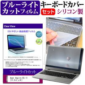 Acer Aspire ES 11 [11.6インチ] ブルーライトカット 指紋防止 液晶保護フィルム と キーボードカバー セット 保護フィルム キーボード保護 メール便送料無料