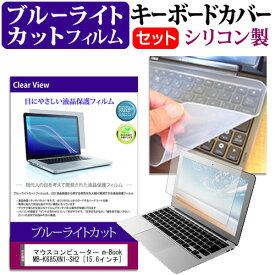 1日 ポイント8倍 マウスコンピューター m-Book MB-Kシリーズ [15.6インチ] 機種で使える ブルーライトカット 指紋防止 液晶保護フィルム と キーボードカバー セット 保護フィルム キーボード保護 メール便送料無料
