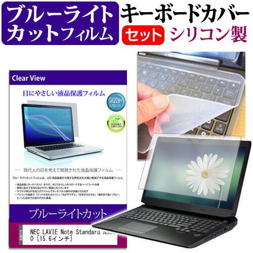 NEC LAVIE Note Standard NS300[15.6インチ]機種で使える ブルーライトカット 指紋防止 液晶保護フィルム と キーボードカバー セット キーボード保護 メール便なら送料無料