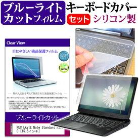 (エントリーでポイント5倍) NEC LAVIE Note Standard NS300 [15.6インチ] 機種で使える ブルーライトカット 指紋防止 液晶保護フィルム と キーボードカバー セット キーボード保護 メール便送料無料