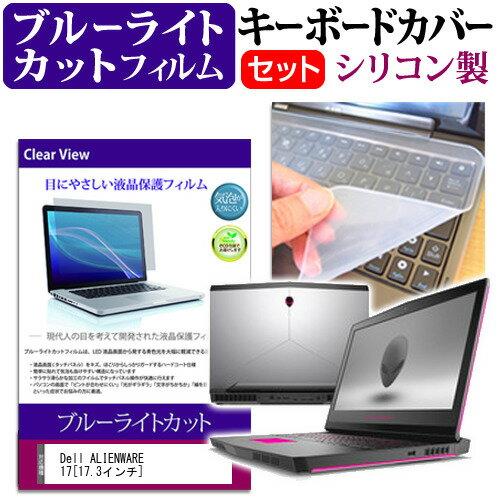 送料無料 メール便 Dell ALIENWARE 17[17.3インチ]機種で使える ブルーライトカット 指紋防止 液晶保護フィルム と キーボードカバー セット キーボード保護