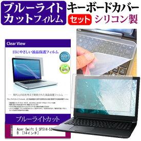 Acer Swift 5 [14インチ] 機種で使える ブルーライトカット 指紋防止 液晶保護フィルム と キーボードカバー セット キーボード保護 メール便送料無料
