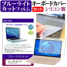 Acer TMB118R-A14Q [11.6インチ] 機種で使える ブルーライトカット 指紋防止 液晶保護フィルム と キーボードカバー セット キーボード保護 メール便送料無料