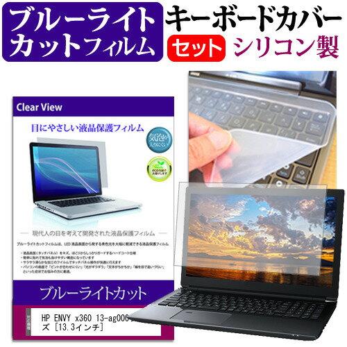 HP ENVY x360 13-ag000シリーズ[13.3インチ]機種で使える ブルーライトカット 指紋防止 液晶保護フィルム と キーボードカバー セット キーボード保護 メール便なら送料無料