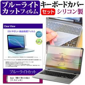 Acer TMB117M-S14QL6 [11.6インチ] 機種で使える ブルーライトカット 指紋防止 液晶保護フィルム と キーボードカバー セット キーボード保護 メール便送料無料