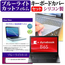 15日 最大ポイント10倍 東芝 dynabook B65 B65/H [15.6インチ] 機種で使える ブルーライトカット 指紋防止 液晶保護フィルム と キーボードカバー セット メール便送料無料 父の日 ギフト