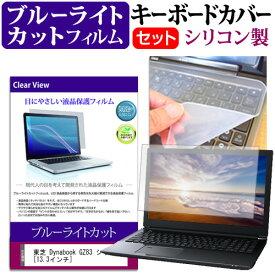 東芝 Dynabook GZ83 シリーズ [13.3インチ] 機種で使える ブルーライトカット 指紋防止 液晶保護フィルム と キーボードカバー セット メール便送料無料